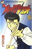 ブレイクショット 5 (少年マガジンコミックス)