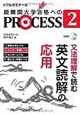 PROCESS 2 英文読解の応用 (PROCESS 英文読解)