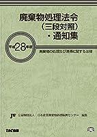 廃棄物処理法令(三段対照)・通知集 平成28年