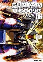 機動戦士ガンダム U.C.0096 ラスト・サン 第06巻