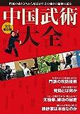 完全保存版 中国武術大全 学研ムック