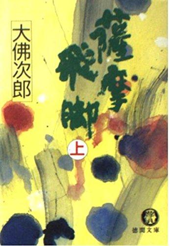 薩摩飛脚〈上〉 (徳間文庫)