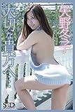 『大切な貴方へ. . .』 矢野冬子 (美女グラビアコレクション)