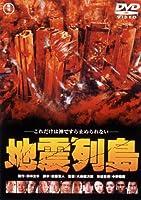 地震列島  [東宝DVD名作セレクション]