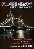 アニメ映画の当たり年 2012年をリアルタイムで語る ロトさんの本Vol.30