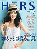 HERS (ハーズ) 2011年 07月号 [雑誌] 画像