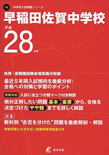 早稲田佐賀中学校 平成28年度 (中学校別入試問題シリーズ)