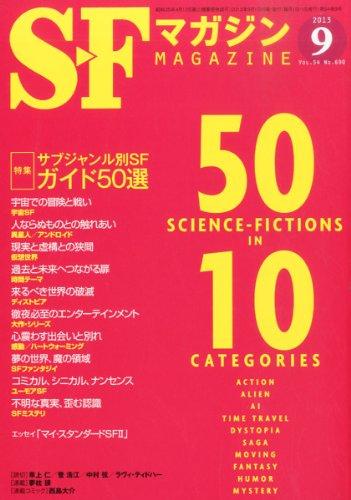 S-Fマガジン 2013年 09月号 [雑誌]の詳細を見る