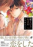 愛というなまえ (ムーグコミックス BFシリーズ)