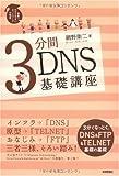 3分間DNS基礎講座