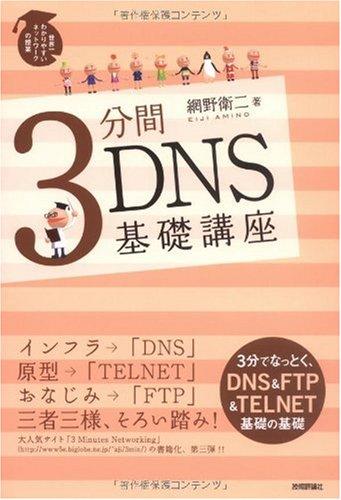 3分間DNS基礎講座の詳細を見る