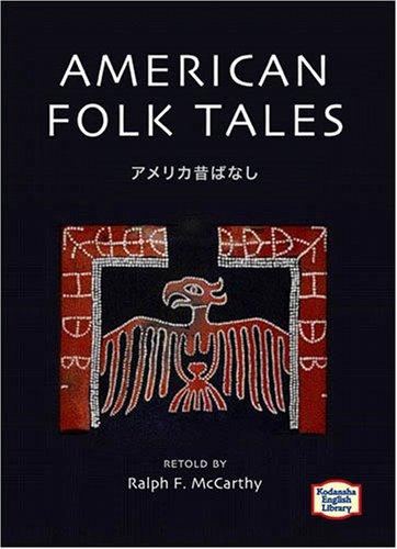アメリカ昔ばなし―American folk tales 【講談社英語文庫】