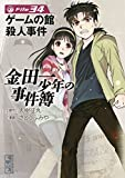 金田一少年の事件簿 File(34) (講談社漫画文庫 さ 9-61)