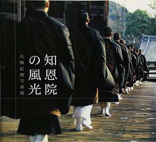 知恩院の風光―大橋紀雄写真集