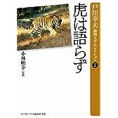 虎は語らず (ランダムハウス講談社文庫 と 1-2 戸川幸夫動物文学セレクション 2)