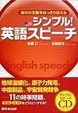 CD付 自分の主張をはっきり伝える シンプル!英語スピーチ