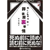 [オーディオブックCD] 死んでも死ねない葬儀屋裏事情 (<CD>)