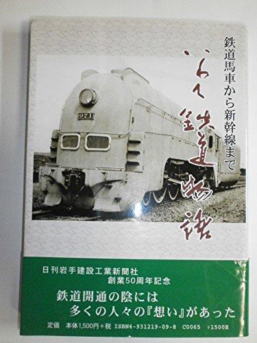 いわて鉄道物語―鉄道馬車から新幹線まで