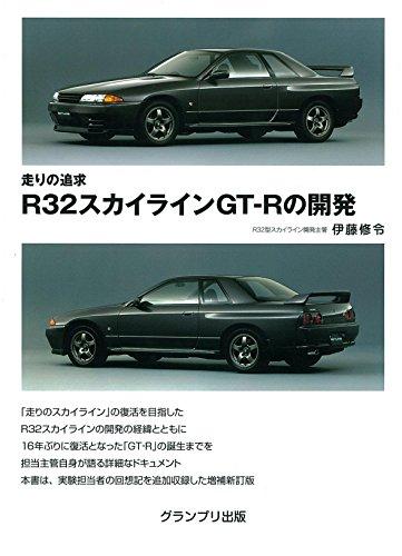 走りの追求R32スカイラインGT‐Rの開発