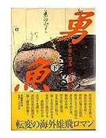 勇魚(いさな)〈下巻〉
