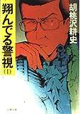 翔んでる警視 1 (双葉ポケット文庫 く 1-1)