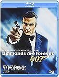 ダイヤモンドは永遠に[Blu-ray/ブルーレイ]