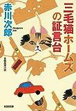 三毛猫ホームズの証言台 (光文社文庫)