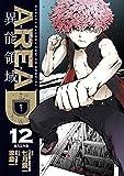 AREA D 異能領域(12) (少年サンデーコミックススペシャル)