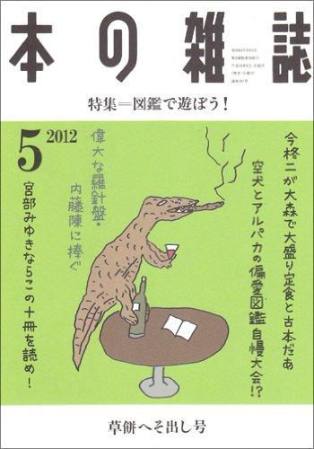 本の雑誌347号
