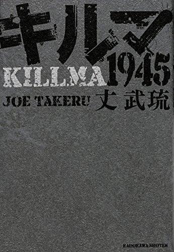 キルマ1945 (単行本)の詳細を見る