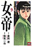 女帝 9 (ニチブンコミック文庫 WK 9)