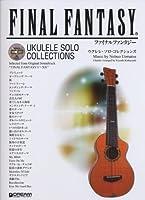 模範演奏CD付 ファイナルファンタジー ウクレレ・ソロ・コレクションズ