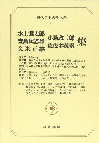 現代日本文学大系 (45)