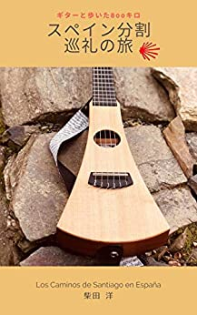 [柴田洋]のスペイン分割巡礼の旅: ギターと歩いた800キロ