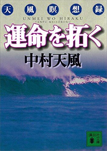 [中村天風]の運命を拓く (講談社文庫)