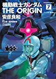 機動戦士ガンダム THE ORIGIN(7)<機動戦士ガンダム THE ORIGIN> (角川コミックス・エース)
