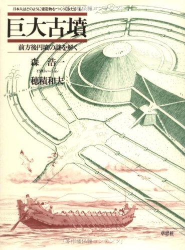 巨大古墳―前方後円墳の謎を解く (日本人はどのように建造物をつくってきたか (6))