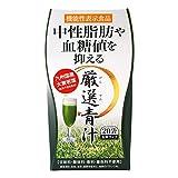 厳選青汁premium(プレミアム) 1箱 20包 [機能性表示食品 / 難消化性デキストリン]