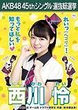 【西川怜】 公式生写真 AKB48 翼はいらない 劇場盤特典