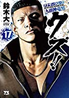 クズ!!~アナザークローズ 九頭神竜男~ 第17巻