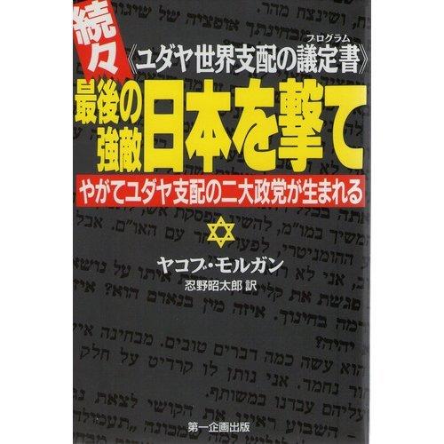続々 最後の強敵日本を撃て―ユダヤ世界支配の議定書(プログラム) やがてユダヤ支配の二大政党が生まれる