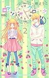 ロマンチカ クロック 2 (りぼんマスコットコミックス)