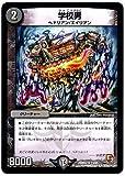 デュエルマスターズ/DMR-07/13/R/学校男/闇/クリーチャー