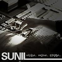 Sunil EP Vol. 1 (韓国盤)