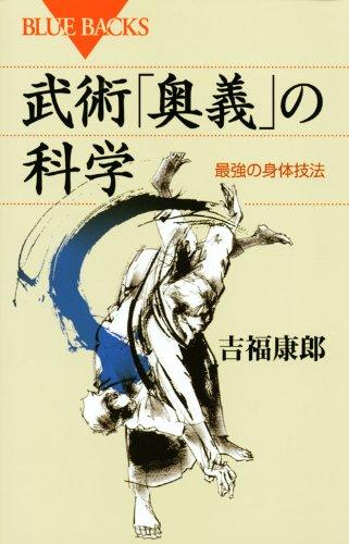 武術「奥義」の科学—最強の身体技法 (ブルーバックス)