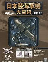 日本陸海軍機大百科 2014年 4/16号 [分冊百科]