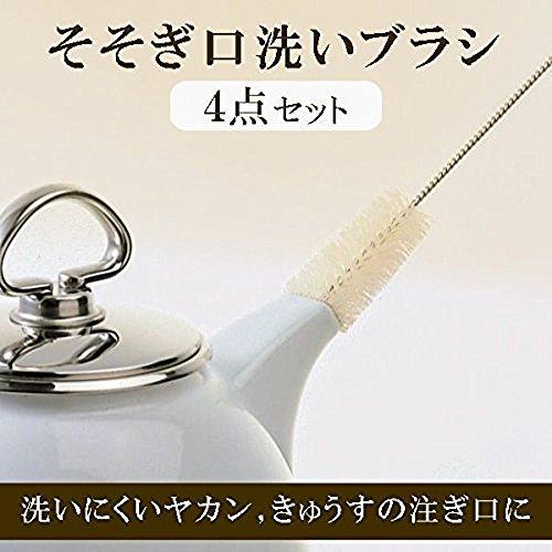 マーナ ザ・キッチン注ぎ口洗い4点セット