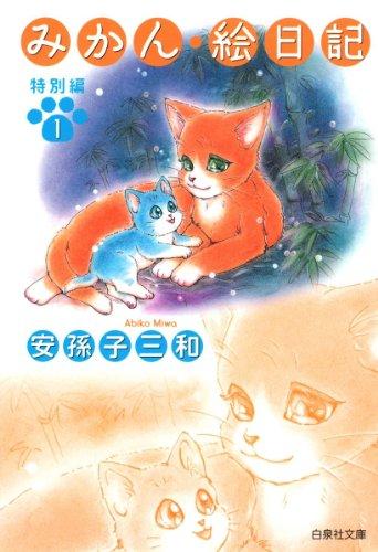 みかん・絵日記 特別編 1 (白泉社文庫)の詳細を見る