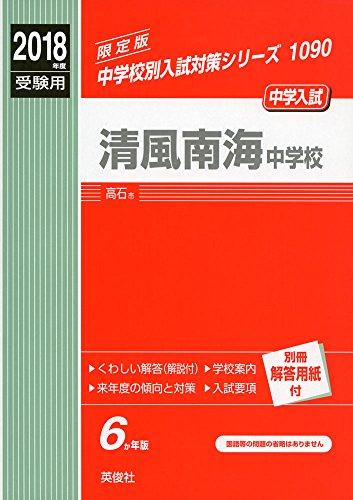 清風南海中学校   2018年度受験用赤本 1090 (中学校別入試対策シリーズ)