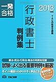 行政書士 判例集 2013年度 (行政書士 一発合格シリーズ)